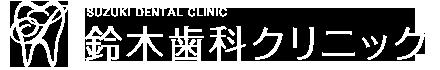 印西の歯科、歯医者 | 印西の鈴木歯科クリニック